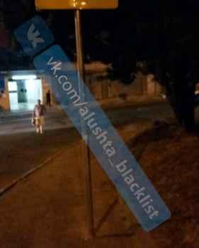 Странная установка дорожных знаков в Алуште