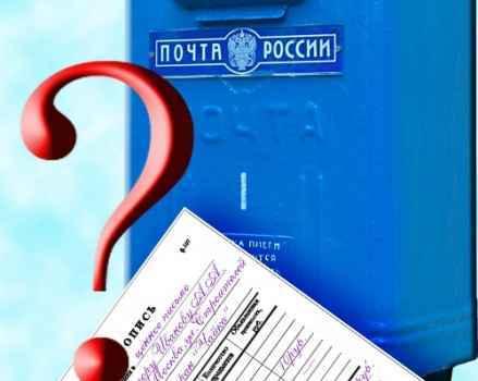 В почтовом отделении Партенита не выдают заказные письма без предъявления уведомлений