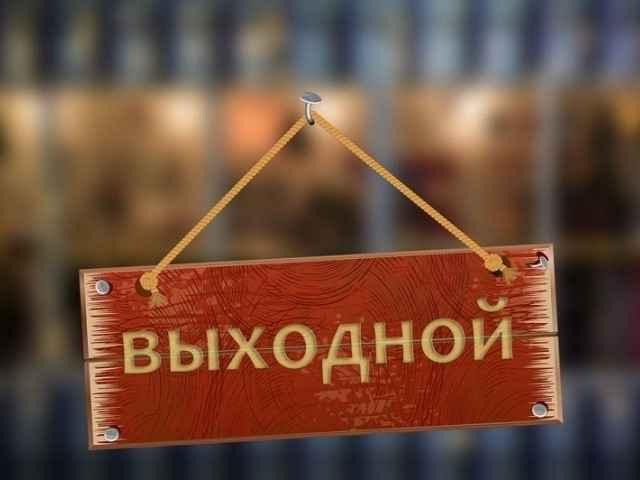 В Крыму объявлен дополнительный выходной
