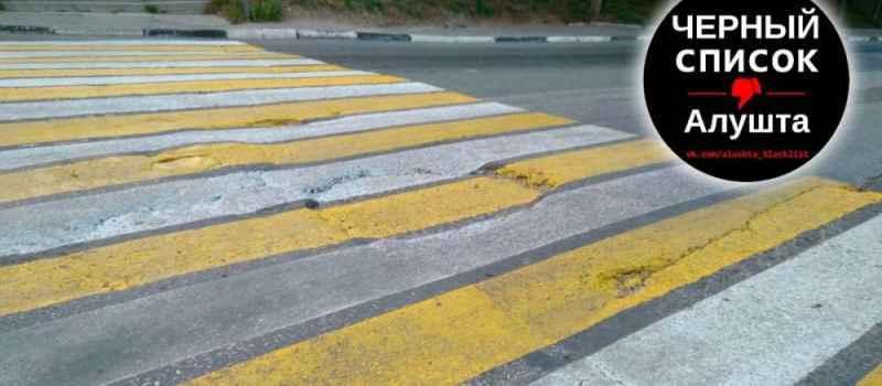 На перекрестке улиц Виноградной и Юбилейной яму на дороге закрасили пешеходным переходом