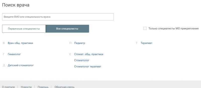 Алуштинская поликлиника саботирует реформу здравоохранения РФ