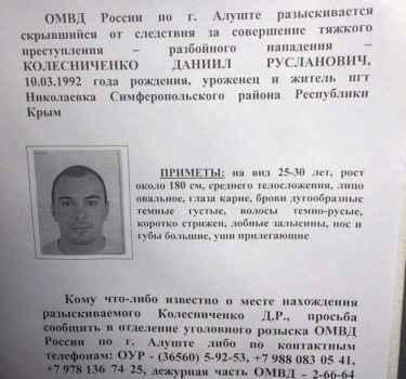 Внимание розыск : Колесниченко Даниил Русланович