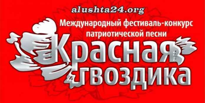 В Алуште состоится фестиваль-конкурс «Красная Гвоздика-2107»