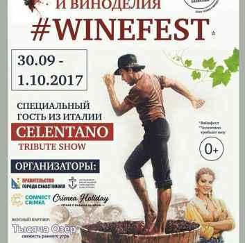 В Балаклаве фестиваль виноделия посетит Челентано. А в Алуште - ничего.