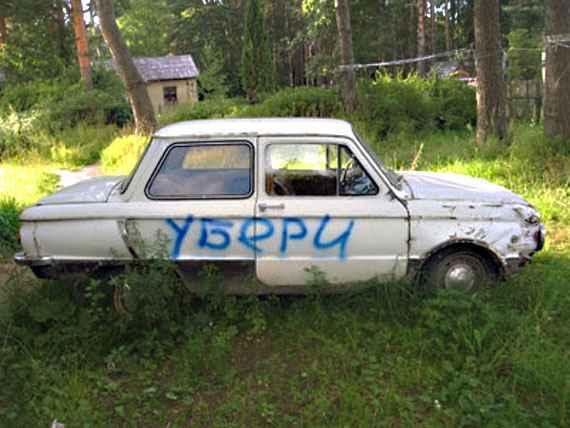 На Горького брошенный автомобиль с иностранными номерами затрудняет дорожное движение