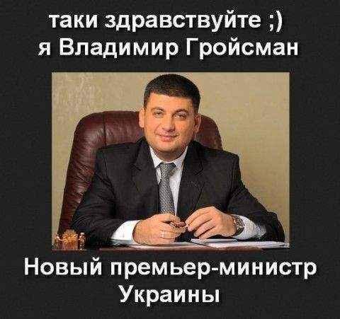 Новый глава Кабмина Украины