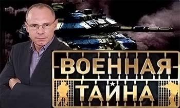 Военная тайна с Игорем Прокопенко (24.03.2014)