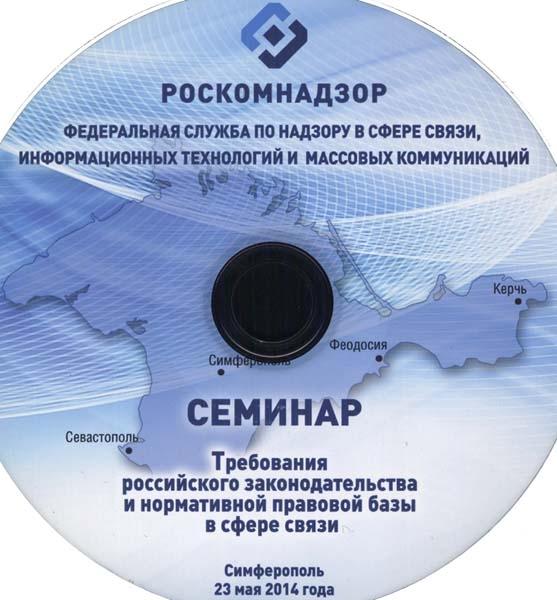 РОСКОМНАДЗОР провел семинар в Симферополе 22 и 23 мая 2014
