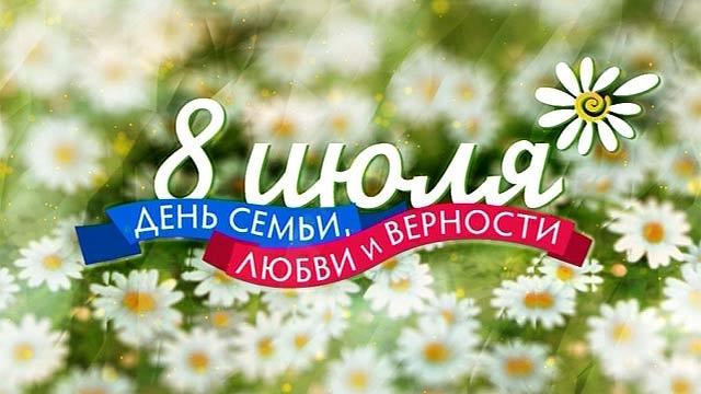 В Алуште отпразднуют «День семьи, любви и верности»