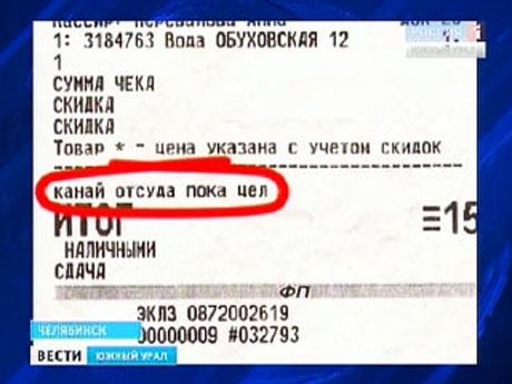 «Секретные послания» и нелепые сокращения в кассовых чеках (Фото)