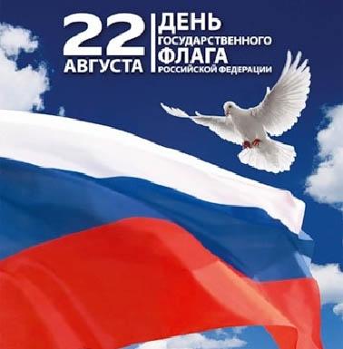 В Крыму отпразднуют день российского флага