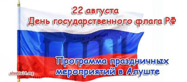 Программа праздничных мероприятий в Алуште ко дню флага РФ