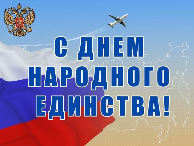 С великим праздником -День воинской славы России — День народного единства