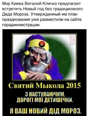 В заповеднике «Украина» люстрировали Снегурочку с Дедом Морозом