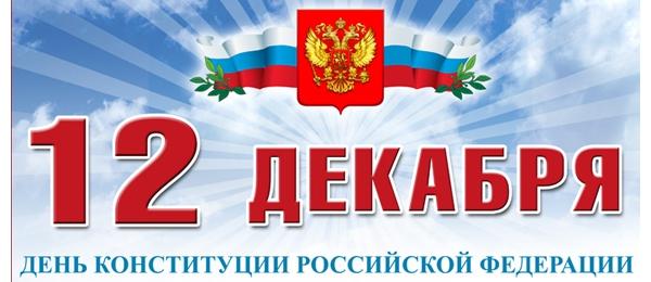 Праздничные торжества в Алуште ко дню Конституции РФ