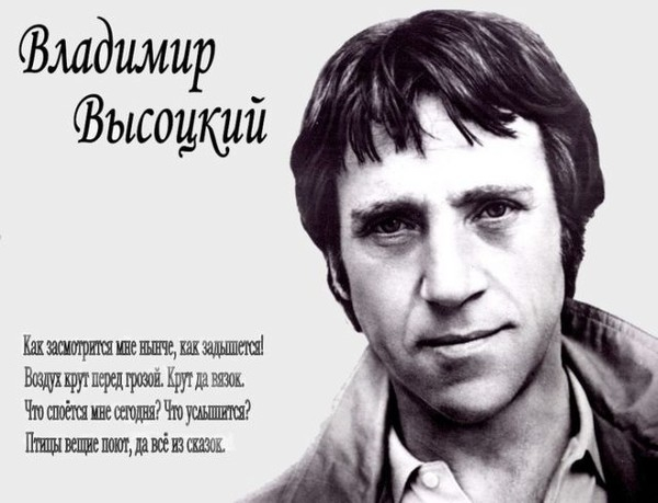Юбилей Высоцкого