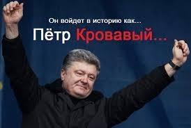 Донецк до кровавого президента Порошенко