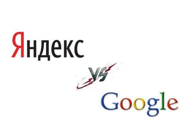 Яндекс «наехал» на Google по поводу нарушения антимонопольного законодательства