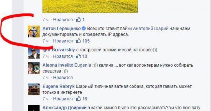 В МВД Украины пообещали вычислять по IP-адресу и привлекать к ответственности тех, кто будет ставить лайки под постами Шария