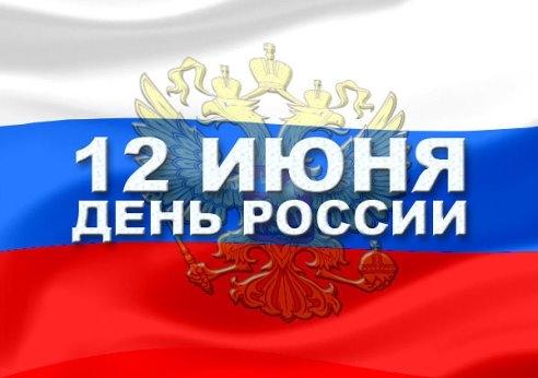 Программа праздничных мероприятий посвященных Дню России
