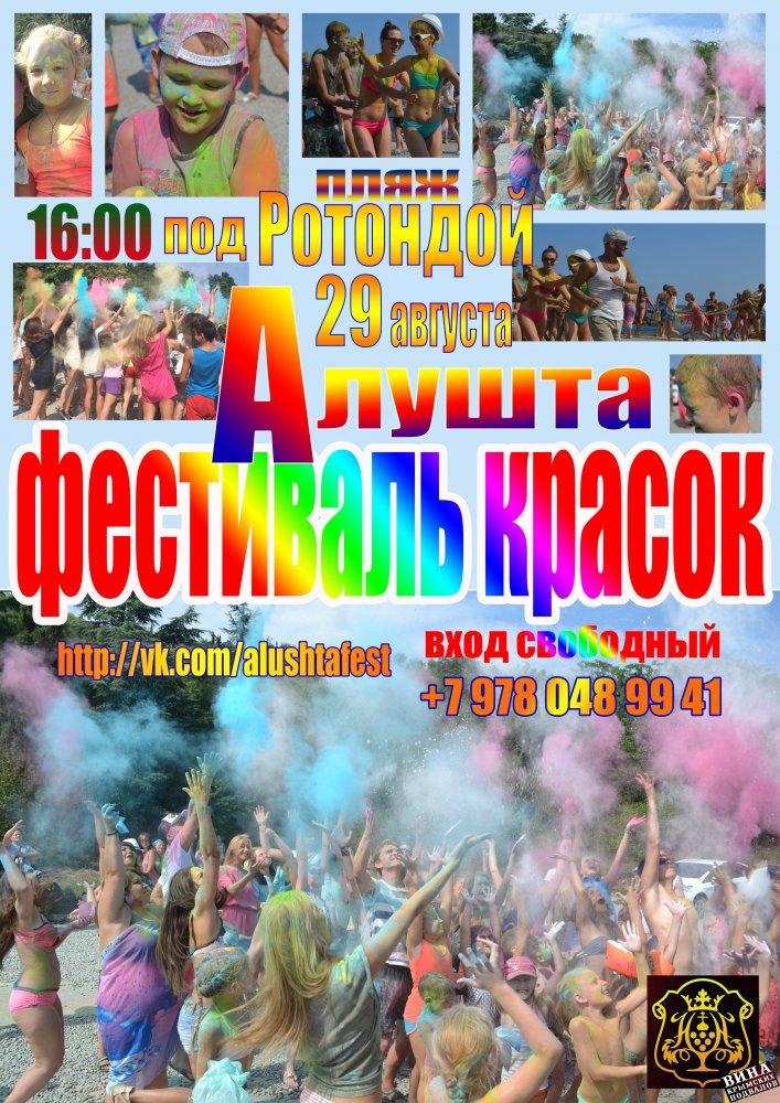 Фестиваль красок в Алуште