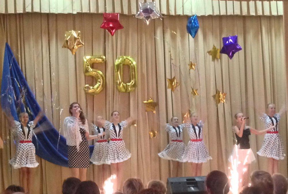 50 лет первой школе, торжественная встреча