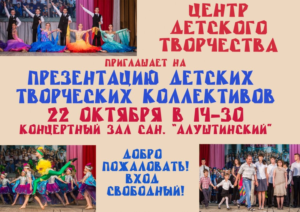 Приглашаем на концерт ЦДТ (Дворца пионеров)