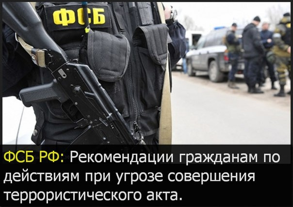 Рекомендации гражданам по действиям при угрозе совершения террористического акта.