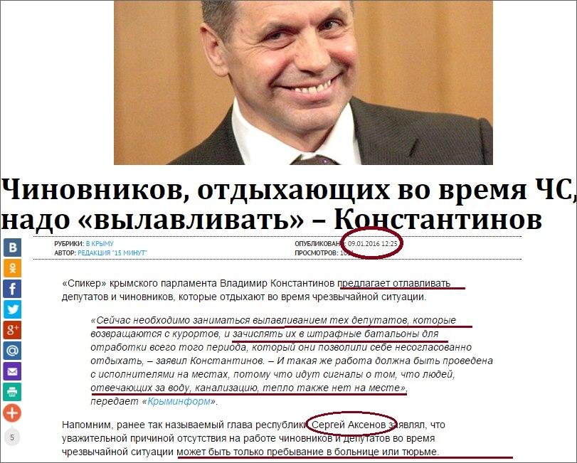 Обращение крымчан к руководителям Крыма