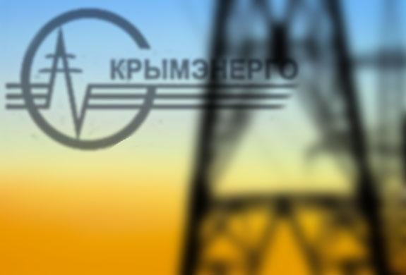 «Крымэнерго» информирует о начале работ по подключению домовладений к сетям электроснабжения