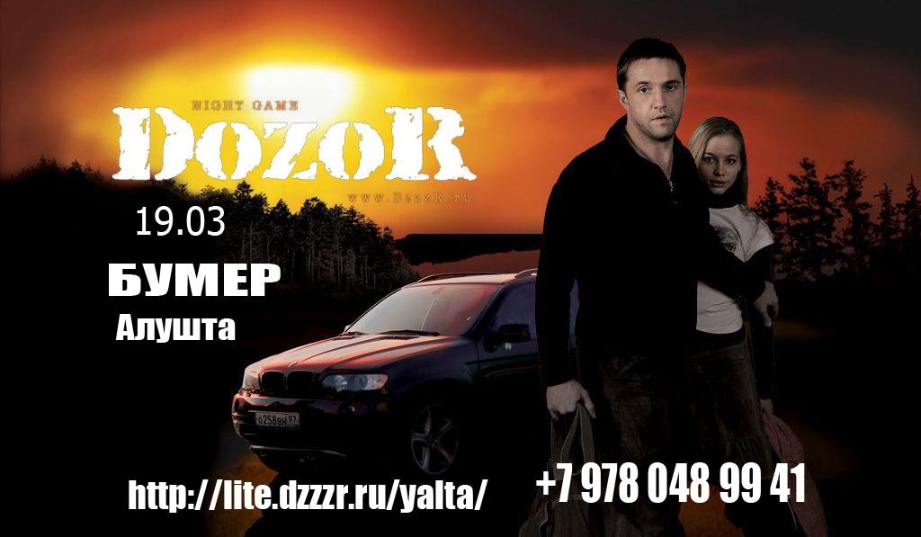 Ночной автоквест DozoR в Алуште