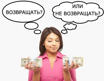 Как вернуть деньги с должника?