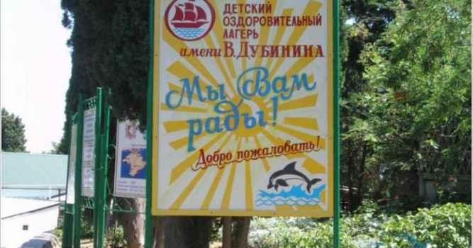 Не прошедший проверку Роспотребнадзора алуштинский лагерь Володи Дубинина продадут на аукционе
