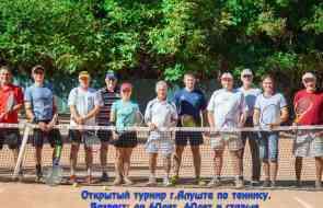 Турнир по теннису в Алуште 13-14 октября.