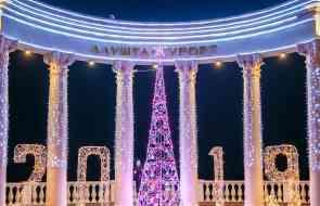 Новогодняя Алушта