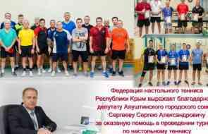 """В Алуште с 19 по 21 июля состоялся турнир по настольному теннису """" Чёрное море-2019 """""""