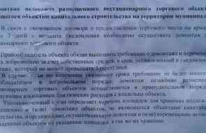 Демонтаж рынка  Алушты под муп.контролем