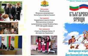 «Болгарские встречи» в рамках дней болгарской культуры