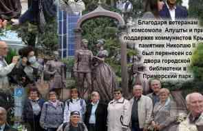 Памятник раздора, или история перенесения памятника Николаю II