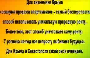 """Конец проекта """" Курортный Крым"""""""