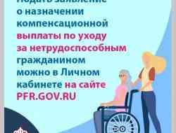 Оформить компенсационные выплаты по уходу за нетрудоспособным гражданином