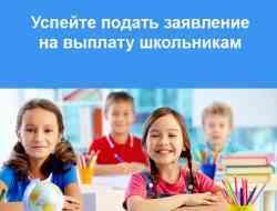 Успейте подать заявление на выплату школьникам!