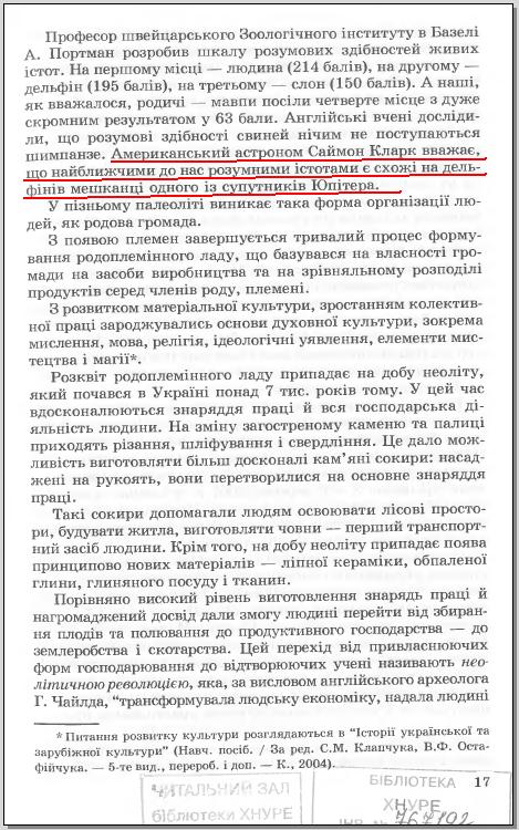 история 3 1291459842_ukrodelfiny.png