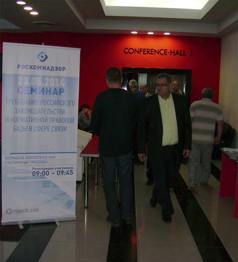 РОСКОМНАДЗОР провел семинар в Симферополе 22 и 23 мая 2014_0.jpg