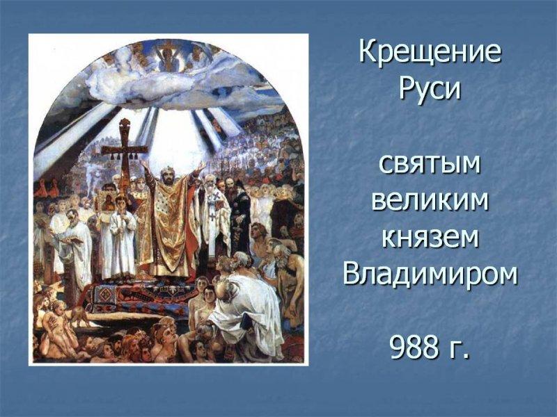 0017-017-Kreschenie-Rusi-svjatym-velikim-knjazem-Vladimirom-988-g.jpg