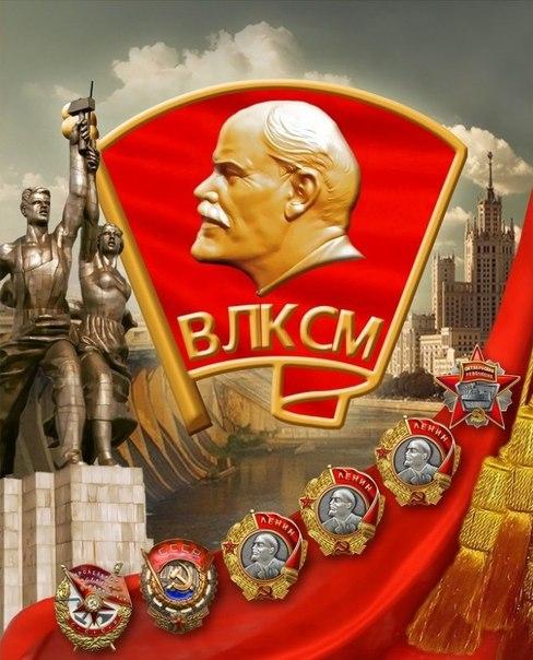 С днем рождения коммунистические открытки, пожелания