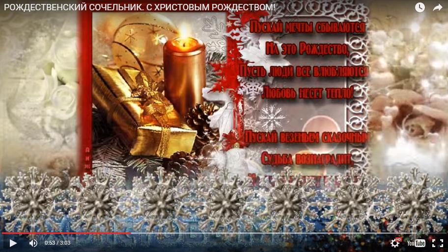 Рождественский сочельник. С Рождеством Христовым!