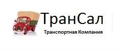 Транспортная компания ТранСал