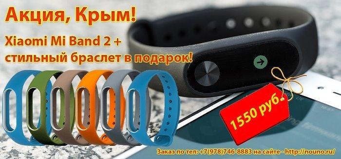 Фитнес-браслет Xiaomi Mi Band 2 + доп. ремешок