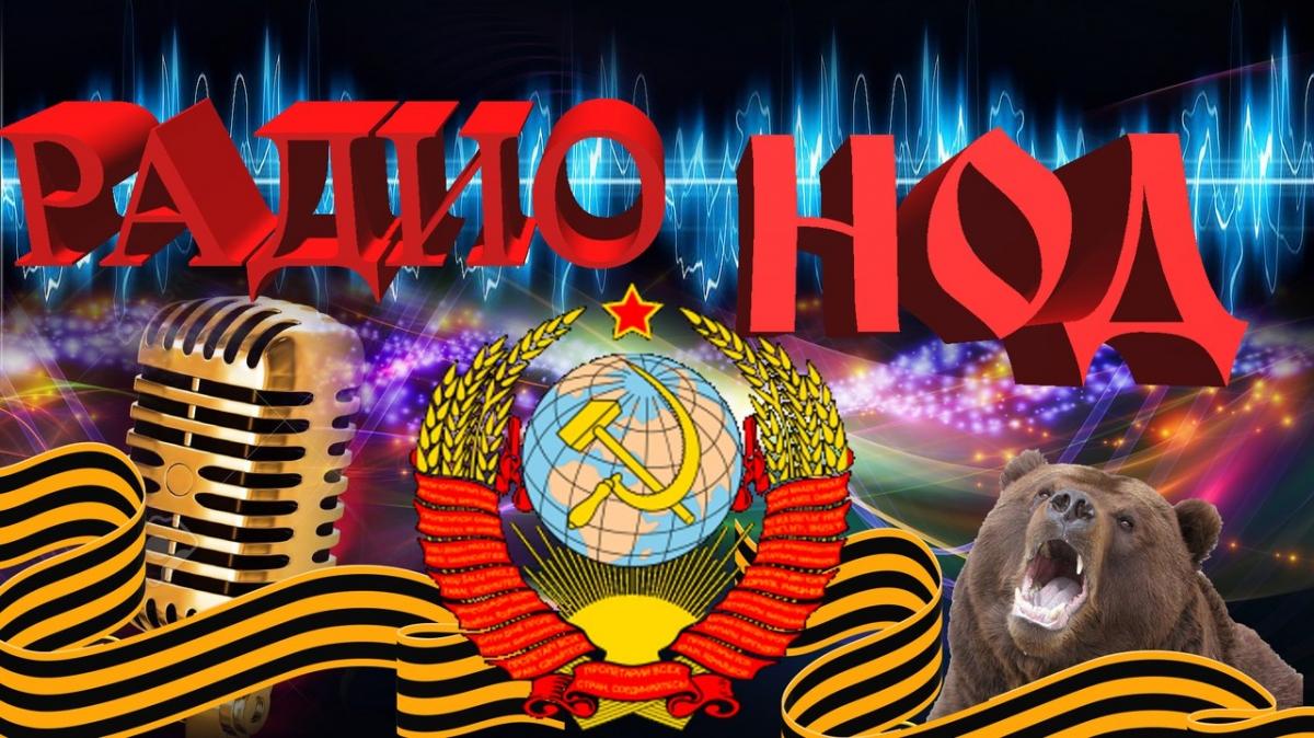 Радио НОД (+Алушта)
